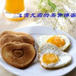爱心饼(早餐食谱-爱心蛋)