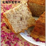 玫瑰奶茶戚风蛋糕(早餐食谱)