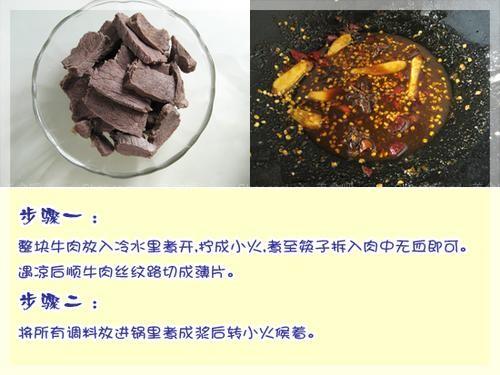 麻辣咖喱牛肉干