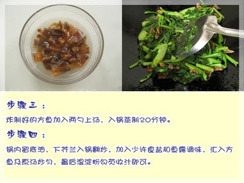 潮式方鱼炒芥兰
