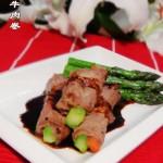 清蒸牛肉卷(清蒸菜)
