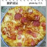 电饼铛披萨(电饼铛食谱)