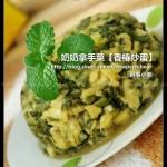 香椿炒蛋(素菜)