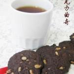 巧克力曲奇(自制零食)