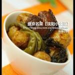 沈阳小土豆(火爆全国的新派东北名菜)