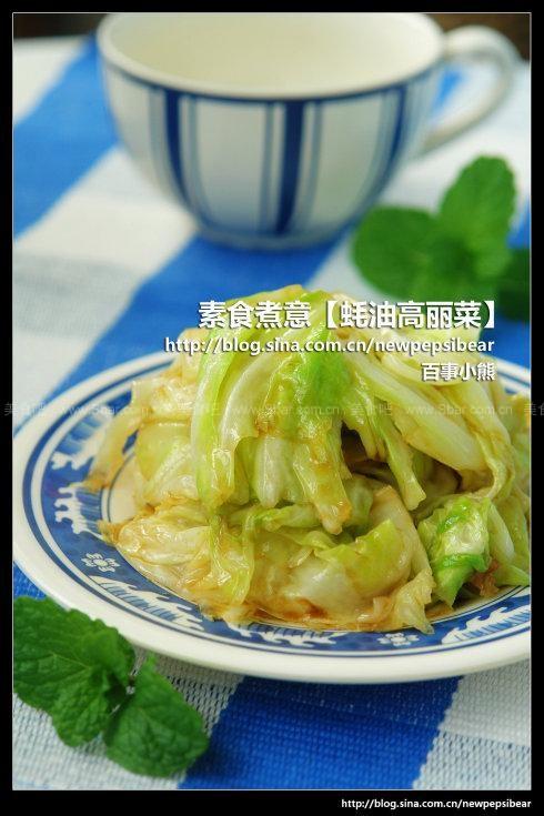 蚝油高丽菜