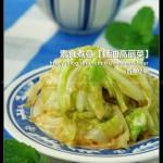 蚝油高丽菜(减肥族夏季不可不试的减肥圣品)