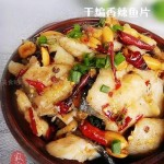 干煸香辣魚片(葷菜)