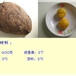 金沙焗银条(咸蛋黄焗芋头)