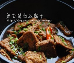 葱香酱卤豆腐干