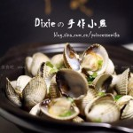 清酒蒸蛤蜊(清蒸菜-Sake Steamed Clams)