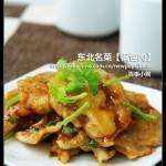 锅包肉(风靡全国的人气东北名菜)