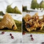 包粽子图解(肉粽、红豆花生粽)