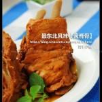 酱脊骨(东北名菜)