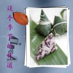 如何包粽子图解(蜜红豆粽,蜜枣粽)