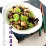 小炒辣椒蘑菇(素菜)