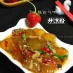 陕西风味炒凉粉(素菜)