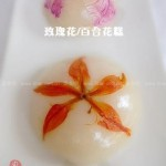 百合花糕和玫瑰花糕(中式点心)
