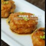 南煎丸子(荤菜)