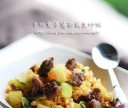 牛肉鱼子酱西瓜及炒饭
