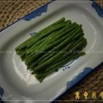 藤椒豇豆(素菜)