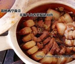 花椒八角香叶焖猪颈肉