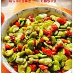 红椒炒大豆(素菜)