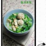 鱼汤米线(早餐菜谱)