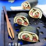 寿司蛋糕(早餐菜谱)