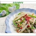 清炒藕帶(素菜)