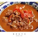 番茄炖牛肉(荤菜)