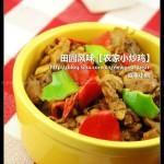 农家小炒鸡(荤菜-东北农家院的五星宴客菜)