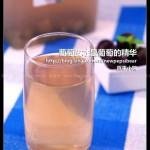 沁心葡萄飲(自制飲料-葡萄皮才是葡萄的精華所在)