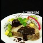 红酒蜜汁鳕鱼(海鲜家常菜)