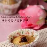 榛子巧克力克拉芙緹(早餐菜譜)