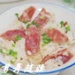 腊肠煲仔饭(电饭煲菜谱)