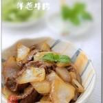 洋葱牛肉(荤菜)