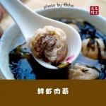 鲜虾肉燕(早餐菜谱)