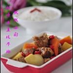 咖喱土豆燉牛腩(葷菜)
