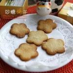 柠檬味砂糖饼干(早餐菜谱)