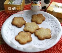 柠檬味砂糖饼干