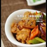 黑胡椒滑鸡煲(荤菜-适合做盒饭的便当菜)