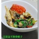 豆豉金不换炒蛏子(海鲜家常菜)