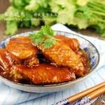 茄汁雞翅(葷菜-開胃口水菜)
