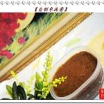 自制枣泥酱(自制健康馅料)