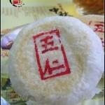 苏式五仁月饼(自制中秋月饼)