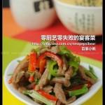 香根牛肉(荤菜-体面宴客菜)