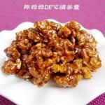 琥珀核桃仁(无油健康小零食)
