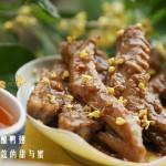 桂花酒酿鸭翅(荤菜)