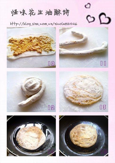 怪味花生油酥饼